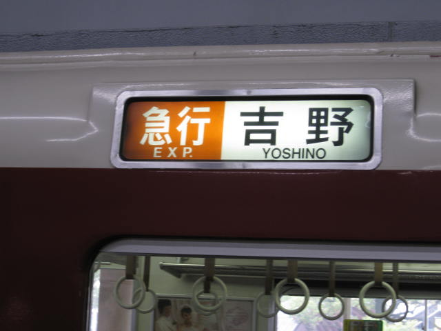10-sp-yoshino4.JPG