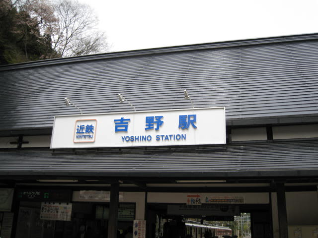 10-sp-yoshino7.JPG